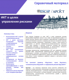 ICT for DRM_Russian